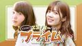 人気バラエティーWeb番組「小原好美・長江里加 ここりかのエコノミーでもプライムしたい!」のDVDが、9月2日発売決定!