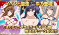 ソシャゲ版「ハイスクールD×D」にて、レイドイベント「パレオはためくアツい夏!」スタート!!