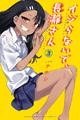 マガポケにて好評連載中「イジらないで、長瀞さん」TVアニメ化決定! 長瀞さん役の上坂すみれよりコメントも到着!