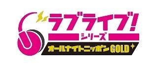 Aqours&虹ヶ咲学園スクールアイドル同好会のキャストが月替わりで登場! 「ラブライブ!シリーズのオールナイトニッポンGOLD」7月24日より放送開始