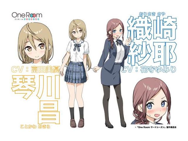 TVアニメ「One Room サードシーズン」キャラクター原案「カントク」による新キャラ2名のビジュアルが初公開! 新キャストは富田美憂&花守ゆみり!