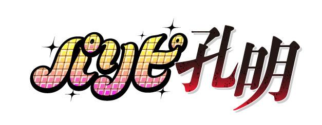 話題沸騰中の時代ギャグコメディ「パリピ孔明」、コミック第2巻発売記念PV公開! 諏訪部順一、鬼頭明里が好演!