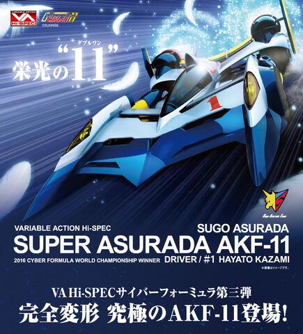 「新世紀GPXサイバーフォーミュラ11」より「スーパーアスラーダAKF-11」完全変形マシン登場! マシンデザイン河森正治氏による徹底監修!