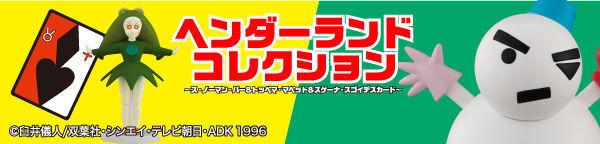 伝説の名作「クレヨンしんちゃん ヘンダーランドの大冒険」より「ス・ノーマン・パー」と「トッペマ・マペット」が待望のフィギュア化!