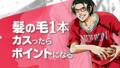 史上初! カバディにかける男子高校生たちを描く「灼熱カバディ」アニメ化決定!!!!  ティザービジュアル&ティザーPV第1弾公開!