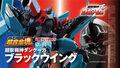 「超合金魂 GX-94 超獣機神ダンクーガ ブラックウイング」登場! ビースト形態からヒューマロイド形態への変形が可能!!