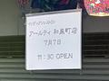 インディアンレストラン「アールティ和泉町店」が、7月7日より営業中!