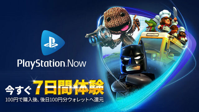 「PS Now」を7日間体験できる利用権を100円で販売中!
