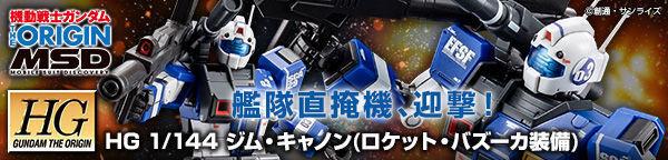 「機動戦士ガンダム THE ORIGIN」MSDより、ジム・キャノン(ロケット・バズーカ装備)がHGキットに登場!!