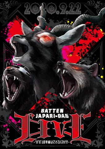 「けものフレンズ3」の新ユニット「×ジャパリ団」、LIVEキービジュアルを初公開! CD封入先行実施&ALトレーラー初公開!