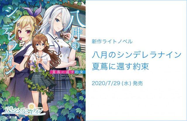 「八月のシンデレラナイン」ノベライズ第3弾「夏蔦に還す約束」、2020/7/29(水)に発売決定!!