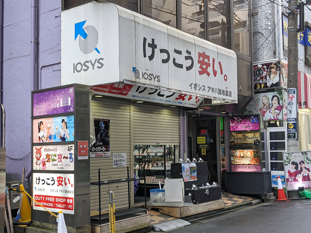 長らく臨時休業していた「イオシス アキバ路地裏店」が、明日7月10日より営業再開!