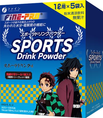 「スポーツドリンクパウダー(鬼滅の刃)」が7月22日(水)に新登場! パッケージや内包装にキャラクターを活かしたデザインに
