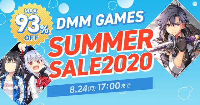 DMM GAMES PCゲームフロアにて「サマーセール 2020」がスタート! 390タイトルが最大93%オフで購入可能!