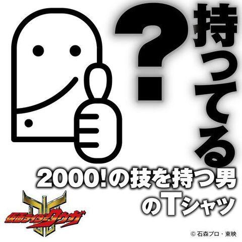 \持ってる?/「仮面ライダークウガ」より、2000!の技を持つ男のTシャツが登場!!