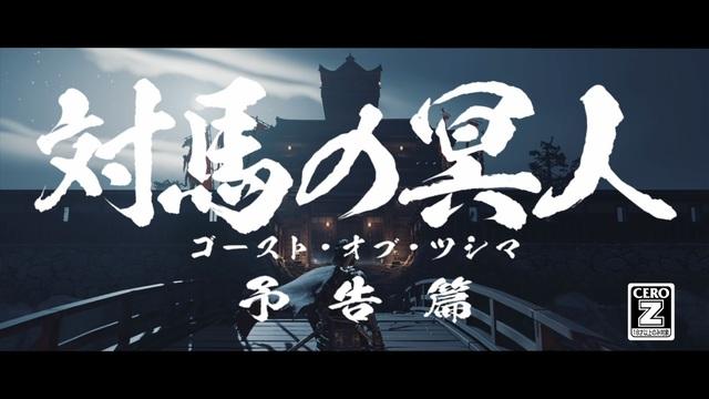 PS4「Ghost of Tsushima」最新映像「時代劇映画風トレーラー」を公開。モノクロ映像でプレイできる「黒澤モード」の搭載が明らかに!