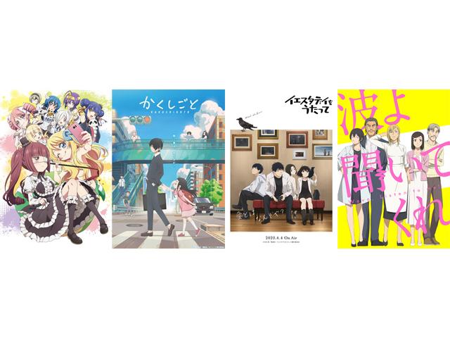 アニメライターが選ぶ、2020年春アニメ総括レビュー!「邪神ちゃんドロップキック'」「イエスタデイをうたって」など、5作品を紹介!!【アニメコラム】