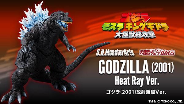 「ゴジラ(2001)」が放射熱線Ver.となって、S.H.MonsterArtsで登場!