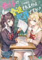 TVアニメ放送中の「リゼロ」最新巻が7月20日に発売! ほか、綾里けいし新シリーズに「ラピスリライツ」ノベライズなど、MF文庫7タイトル発売