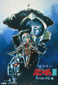 劇場版「機動戦士ガンダム」、BS11にて8月7日(金)~3週連続ノーカット放送! シャアによるガンダム・ガンプラ最新情報コーナーも放送