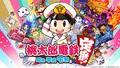 「桃鉄」シリーズ最新作がSwitch向けに11月19日発売決定! 早期購入特典はファミコン版「スーパー桃太郎電鉄」!