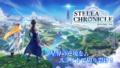 2.5Dの世界を冒険する新作スマホ向けRPG「ステラクロニクル」が7月20日より配信中!