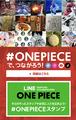 7月22日は「ONE PIECEの日」! 描き下ろしキービジュアルやスタンプ、限定ショップなど新情報が満載