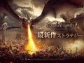 スマホ向けストラテジーゲーム「ゲーム・オブ・スローンズ - 冬来たる」が、7月21日正午より配信中!