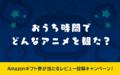 4連休はアニメを観て、レビューを書こう!Amazonギフト券5,000円分が10名様に当たる「アニメ・レビュー投稿キャンペーン」実施中!