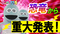 おまたせっ! 「ギャルと恐竜」10月より放送再スタート! YouTube動画配信企画&Blu-ray発売日も決定でワクワクが止まらない!