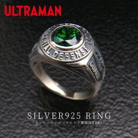 「ウルトラセブン」のビームランプをイメージしたシルバー925製のリングが登場!