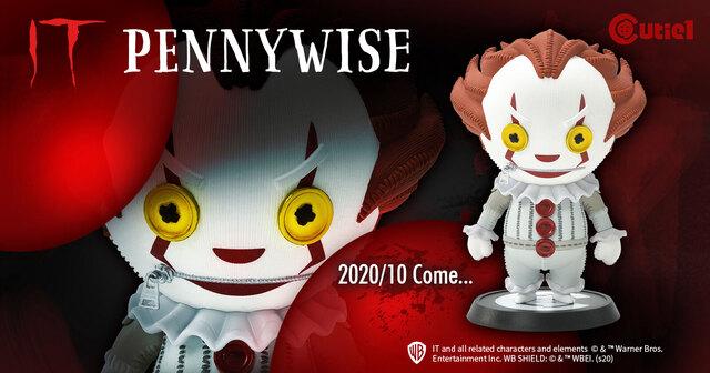 「IT イット それが見えたら、終わり。」より、かわいくてちょっぴり怖い「ペニーワイズ」のフィギュアが登場!