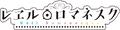 2020年秋放送の鉄道擬人化アニメ「レヱル・ロマネスク」、追加キャストに内田彩、降幡愛、黒沢ともよ、久保ユリカ! クラウドファンディングも実施