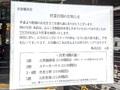 4月20日より長らく休業していた「肉の万世秋葉原本店」が、7月29日より約3か月ぶりに営業再開!