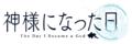 10月放映予定のTVアニメ「神様になった日」、第1弾PVとキービジュアルが公開! スタッフとキャストも発表