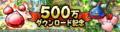 タクティカルRPG「ドラゴンクエストタクト」が500万ダウンロード突破!  1500個の「ジェム」がもらえる記念クエストを開催中