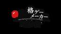 アークシステムワークスやSNKなど、対戦格闘ゲームを開発する国内メーカーが多数参戦! 「日本格ゲーメーカー連合会」の生配信が8月1日に配信決定!