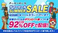 「妖怪ウォッチ」などDL版ソフトが最大92%オフ! 「レベルファイブ サマーセール」が2020年8月5日(水)より開催!