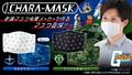 「機動戦士ガンダム」デザインの大人用立体布マスクが初登場! シンプルなデザインの「地球連邦軍ver.」と「ジオン公国軍ver.」の2種展開