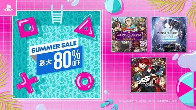 PS Store、最大80%オフでゲームが買える「Summer Sale」を本日より開催! 名作「DEATH STRANDING」も60%オフに!