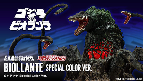 「S.H.MonsterArtsビオランテ」がSpecial Color Ver.となって再び「S.H.MonsterArts」に登場