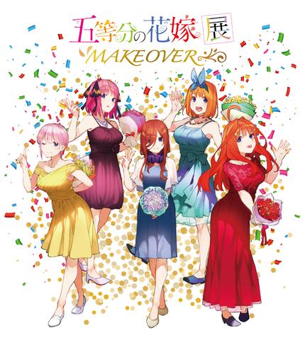 凱旋展覧会「五等分の花嫁 MAKEOVER」が2020年8月15日(土)より東京・大阪で開催決定! 新規描き下ろしビジュアルも公開