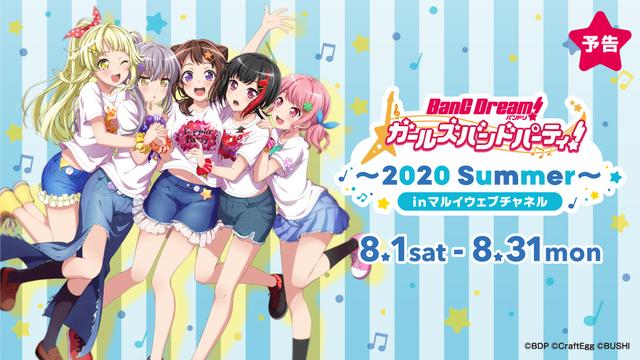 ネット通販イベント「バンドリ! ガールズバンドパーティ!~2020 Summer~ in マルイウェブチャネル」が8月1日(土)より開催! 特典で抽選も実施!