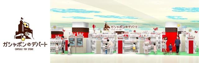 女性も楽しめる「ガシャポンのデパート」が横浜と博多にオープン! 日本最大級のカプセルトイ専門店