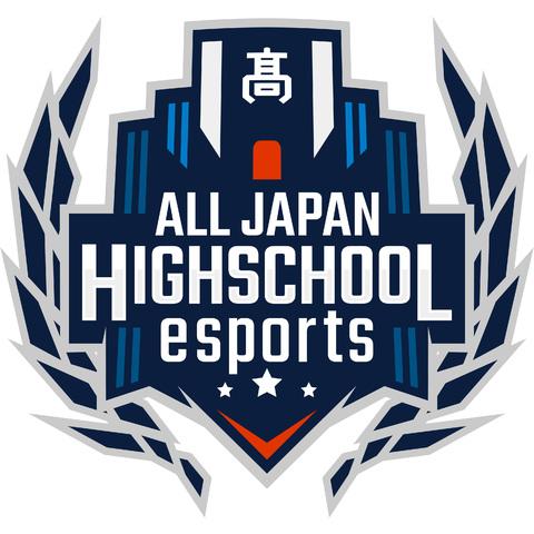 「第3回全国高校eスポーツ選手権」が開催決定!今年はオンライン開催