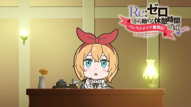 ミニアニメ「Re:ゼロから始める休憩時間」2nd season、第4話が7月31日(金)20:00よりプレミア公開決定