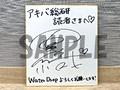 【プレゼント】2ndアルバム「Water Drop」リリース記念! 石原夏織サイン入り色紙を抽選で1名様にプレゼント!