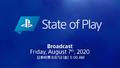 SIE、8月7日(金)午前5時よりPlayStationの新情報・動画配信番組「State of Play」を配信!
