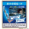 「鬼滅の刃」初の音声搭載なりきり玩具が登場!「鬼滅の刃 DX 日輪刀」、2020年10月31日に発売決定!!