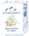 「すみっコぐらし~みんなでわくわくテント作り!~」が8月7日(金)より発売開始!